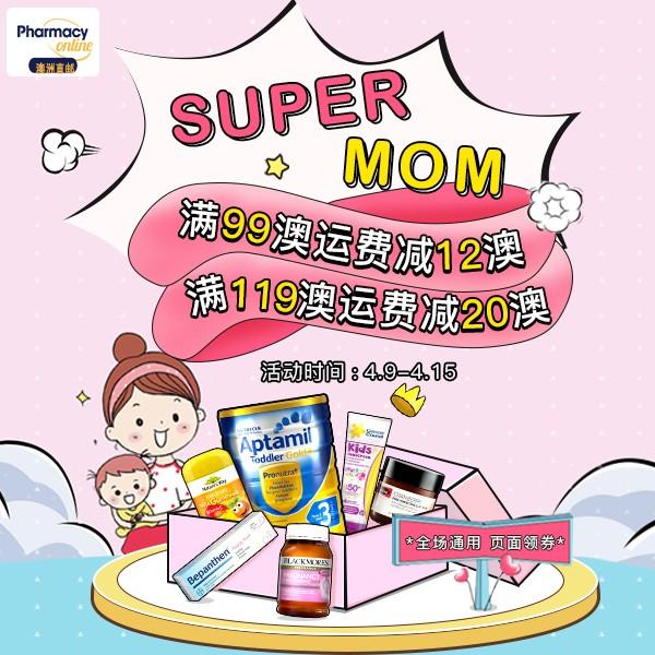 Pharmacyonline澳洲药房-SUPER MOM活动,超值阶梯免邮